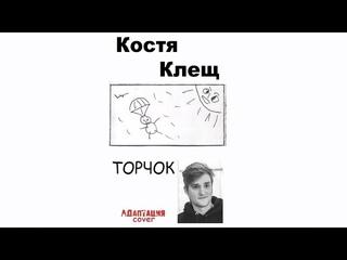 Костя Клещ - Торчок (Адаптация cover автор слов и музыки: Ермен Анти)