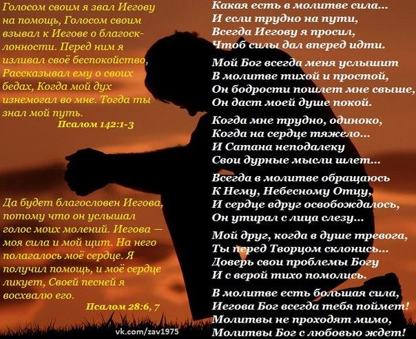 Отцу ИЕГОВЕ - Страница 6 WiSRV5Cvu-M