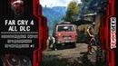 Far Cry 4 | Прохождение 7 | Освобождаем Кират Продолжение
