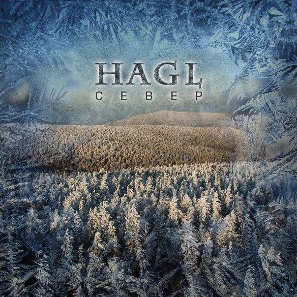 Новый сингл HAGL - Север