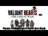 Valiant Hearts: The Great War | 1 серия | Фредди, Эмиль, Карл и барон Фон Дорф