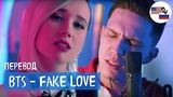 Клава транслейт - FAKE LOVE BTS (feat. Дима Масленников) пародия на русском