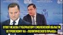 Ответ ИСАЕВА губернатору Смоленской области Народ всё сделает сам!