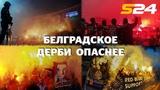 «Спартак» - ЦСКА: дерби глазами сербских фанатов   Sport24