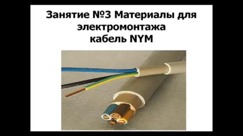 Кабель NYM НУМ Провод NYM НУМ Технические характеристики кабеля