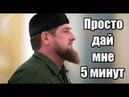 Клуб мунафиков Кто такой Рамзан Кадыров