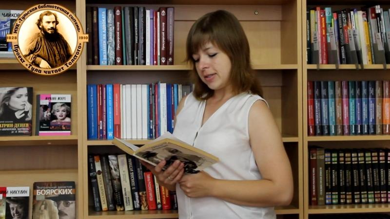 Проект Тула читает Толстого (Анастасия Демидова)