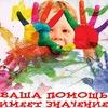 """ДОПОМОЖИ ДИТИНІ "" Запорожский  благотворительны"
