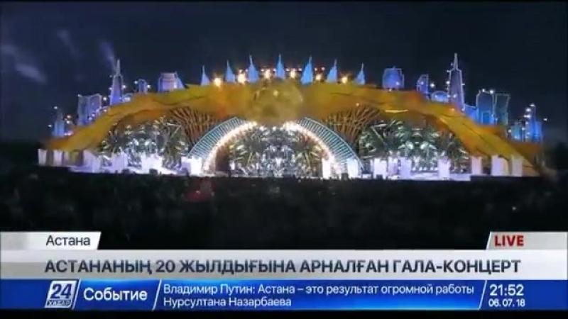«Астананың» 20 жылдық мерейтойына арналған концерт_ «На-На» тобы (online-video-cutter.com)