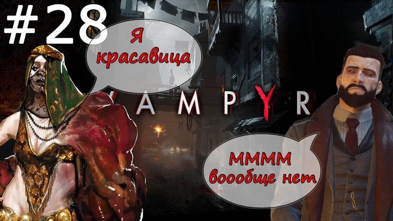 Vampyr Прохождение - Часть 28 Чудовищная актриса