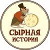 Сырная История