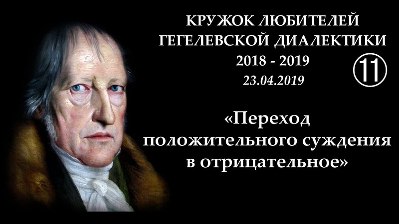Кружок диалектики 2018 2019 11 Переход положительного суждения в отрицательное М В Попов