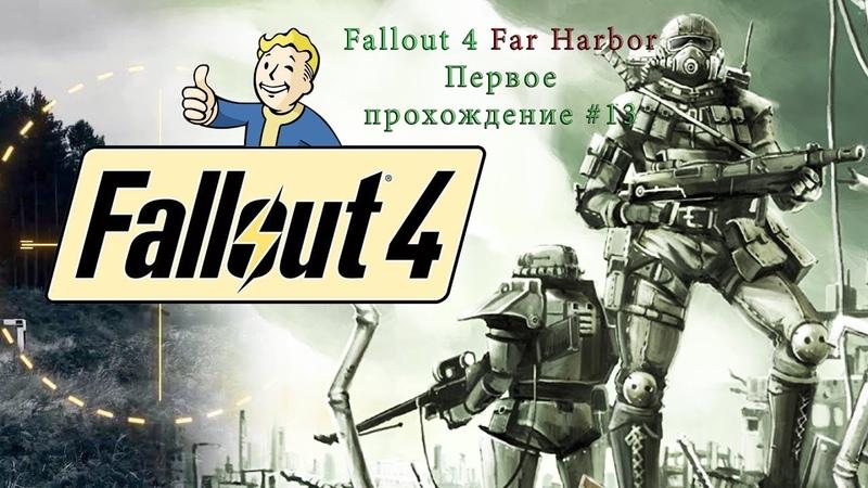 Fallout 4 DLC Far Harbor Первое Прохождение 13