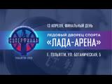 Суперфинал 2019 г