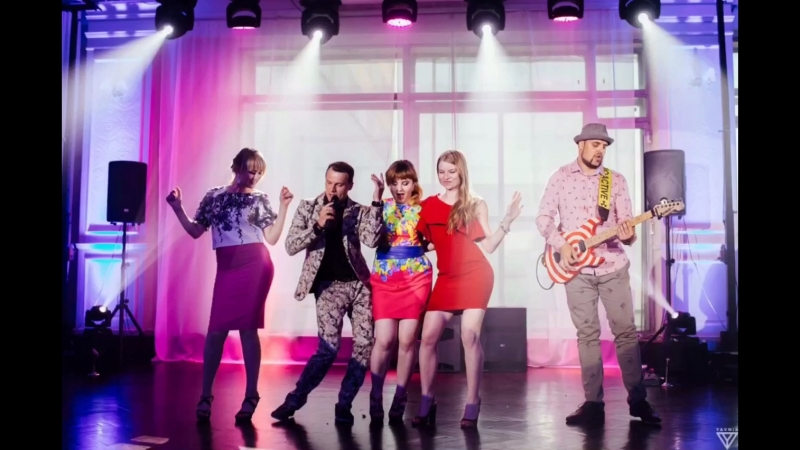 Танцуйте вместе с нами! | кавер-группа НЕСТРОЙНЫЕ