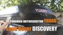 Установка автопалатки YUAGO на LAND ROVER DISCOVERY
