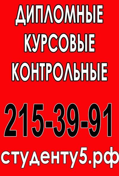 Дипломы курсовые рефераты антиплагиат Красноярск ВКонтакте