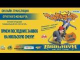 Онлайн-трансляция отчетного концерта ребят из детского лагеря «BROOKLYN DANCE CLUB»