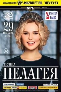 29 января - ПЕЛАГЕЯ - БКЗ Октябрьский