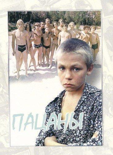 Пацаны (1983)