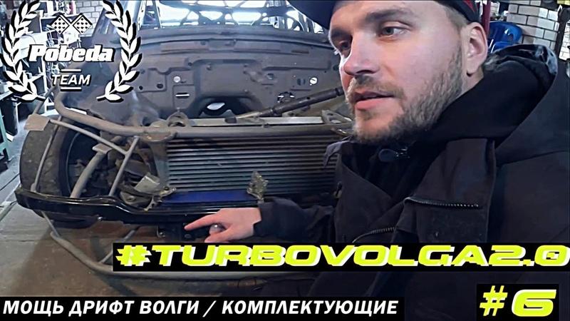 Мощь Дрифт Турбоволги. Комплектующие TURBOVOLGA 2.0