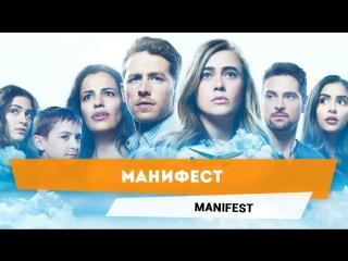 Манифест | Manifest - Русский трейлер сериала 2018