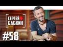 Сергей Бабкин - Евровидение, шоу «Голос» и «КУ»