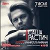 7 июня | Саша Растич (7Раса) | Online концерт