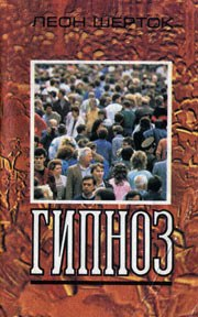 Книга Леона Шертока «Гипноз: теория, практика и техника»