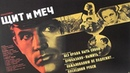 Щит и меч 1968 Советский четырёхсерийный х/ф о ВОВ Видео группы Кино - Фильмы