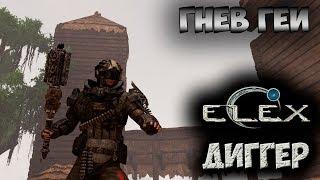 ELEX | Уникальная булава Гнев Геи | Лучшее оружие для новичка