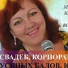 Тамада на ваш праздник. г. Новосибирск