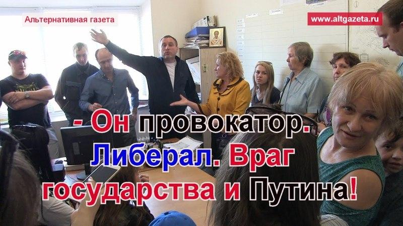 Провокатор либерал враг государства и Путина