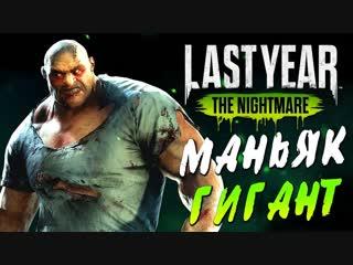 Дмитрий Бэйл Last Year The Nightmare — МАНЬЯК ГИГАНТ НА ОХОТЕ! ДРОБОВИК ПРОТИВ МАНЬЯКА!