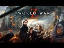 ✨ Война миров Z 2013 HD✔✨ Расширенная версия
