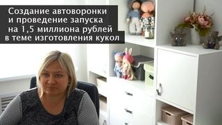 Кейс проведения запуска на 1,5 миллиона в теме обучения созданию кукол (отзыв Дмитрию Звереву)