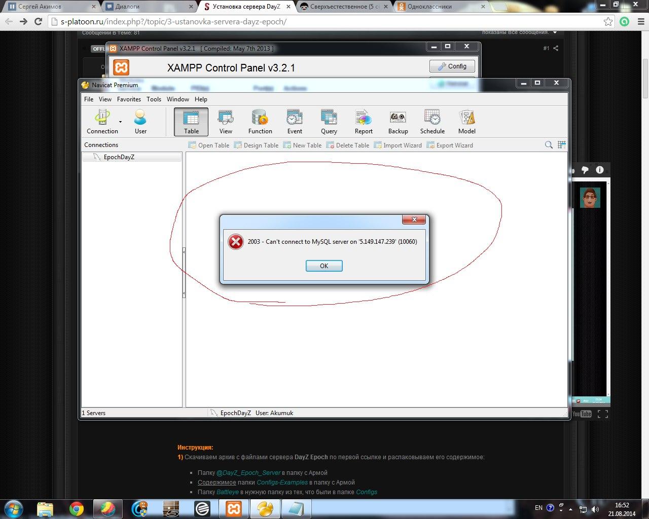 Как сделать сервер виден в интернете для  908
