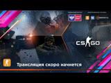 CS:GO | Специальный турнир 2019 | Основной этап | Группы E и F