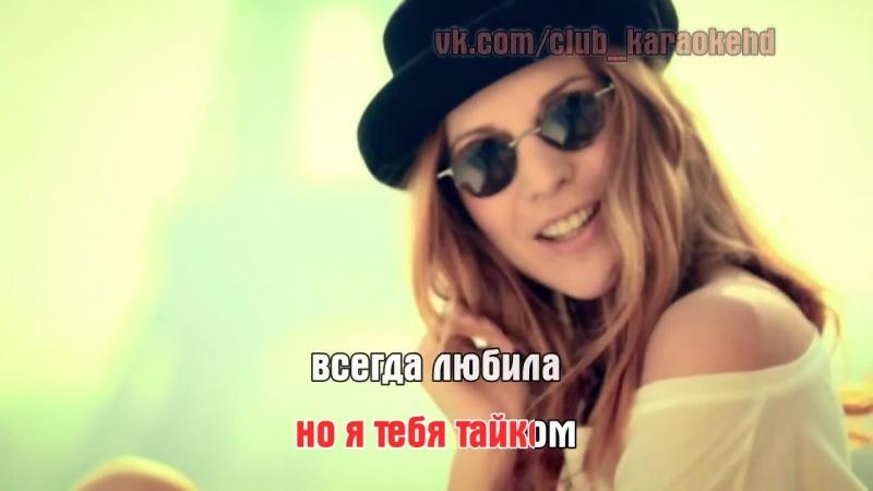 Наталья Подольская - Интуиция (Караоке HD Клип)