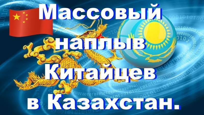 Президент Республики Казахстан Нурсултан Назарбаев призвал Не бояться наплыва китайцев в Казахстан.