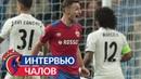 Фёдор Чалов Победа получилась исторической
