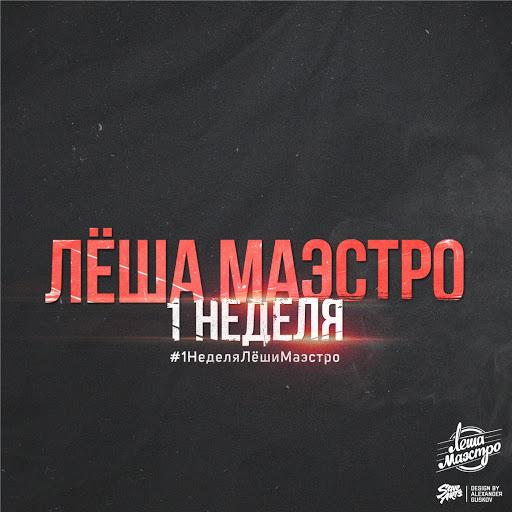 Лёша Маэстро альбом 1 Неделя Лёши Маэстро
