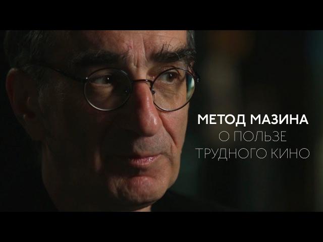 ВИКТОР МАЗИН: о пользе трудного кино