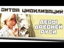 Дар любви. Девы древней Руси. Битва цивилизаций с Игорем Прокопенко