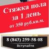 Стяжка пола в Казани