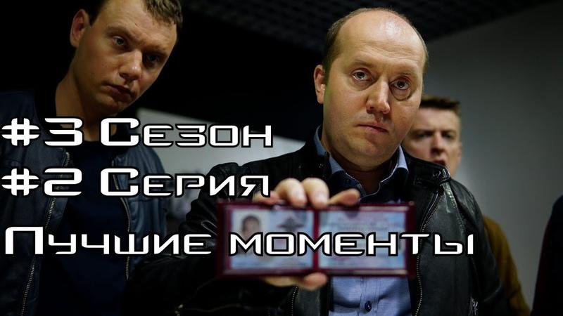 Полицейский с Рублевки 3 сезон 2 серия лучшие моменты