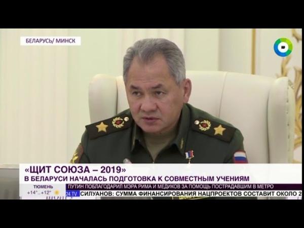 24 10 2018 Шойгу Щит Союза носит оборонительный характер в отличие от учений НАТО
