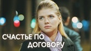 Счастье по договору Фильм 2017 Мелодрама @ Русские сериалы