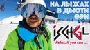Ишгль, дьюти фри трасса из Австрии в Швейцарию, в такс фри магазины - путь контрабандиста в Самнаун