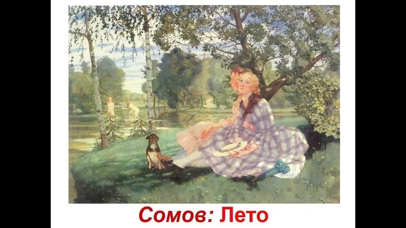 Презентация для детей по Доману Картины русских художников